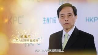 香港生產力促進局金禧祝福語 - 梁廣泉 生產力局理事會成員