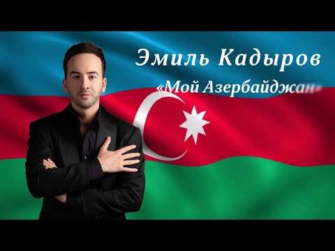 """Мой Азербайджан"" - 101"