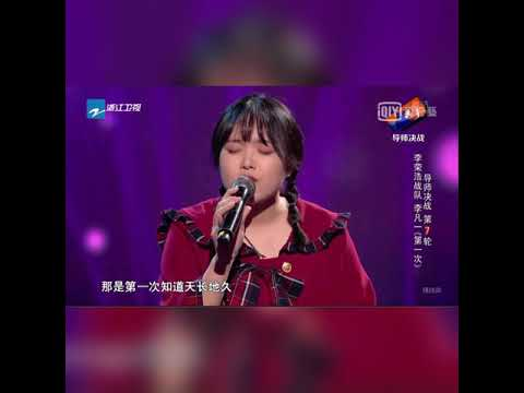 李凡一 - 第一次 中國好聲音2019 純享 - YouTube
