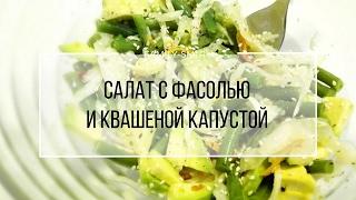 Рецепт: Салат с фасолью, авокадо и квашеной капустой.