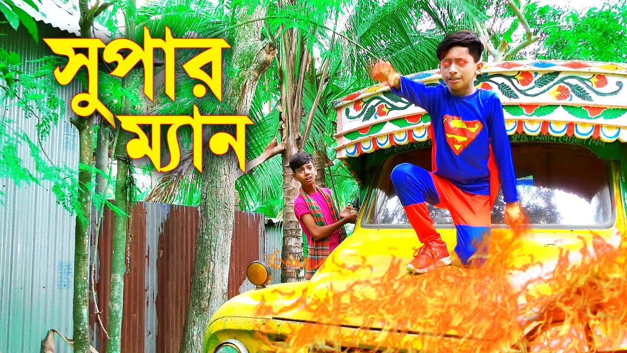 সুপার ম্যান ২ || Super Man 2 || নতুন নাটক || বাংলা কমেডি ২০২১