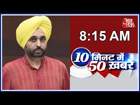 10 Minute 50 Khabrein: Rift In AAP After Kejirwal's Apology, Bhagwant Mann Resigns