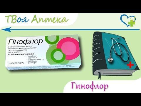 Гинофлор таблетки - показания (видео инструкция) описание, отзывы