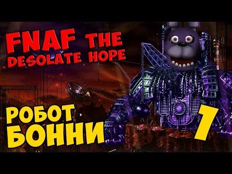 Five Nights At Freddys: The Desolate Hope - РОБОТ БОННИ