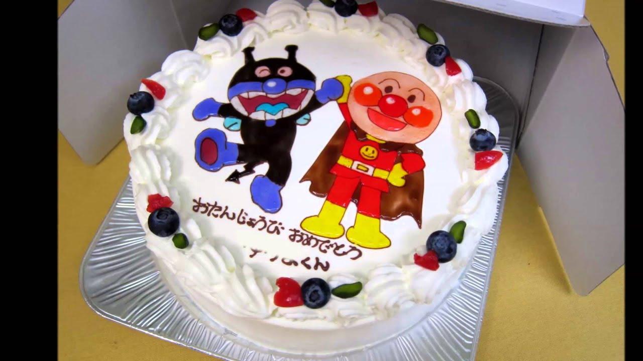 1分でわかる「キャラクターケーキ」の魅力! 今、アニメキャラが熱い!Vol 1 アンパンマン etc・・・ , YouTube
