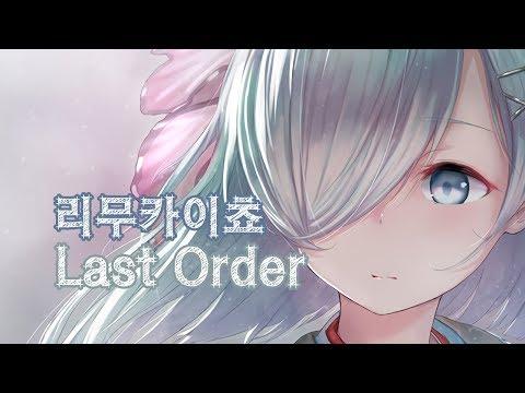 리무카이쵸 - Last Order