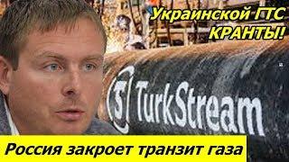 """"""" Турецкий поток """" сожрёт Украинскую ГТС. Чем обернётся для Украины арест активов Газпрома - Марунич"""