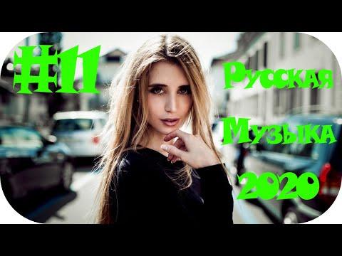 🇷🇺 Russian Hits 2020 🔊 Russian Dance Music 2020 🔊 Russian Music 2020 Mix 🔊 РУССКАЯ МУЗЫКА 2020 #11