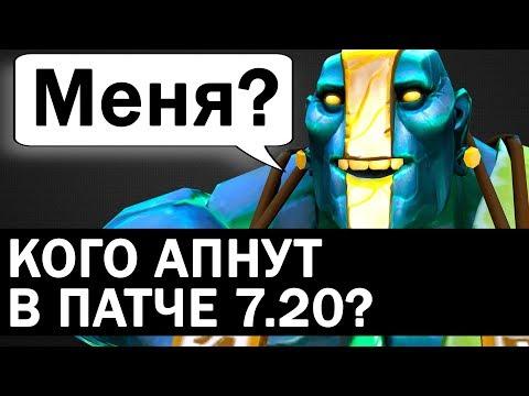 видео: КОГО АПНУТ В ПАТЧЕ 7.20? Анализ текущей меты. Худшие герои патча 7.19 по мнению viper gamer.