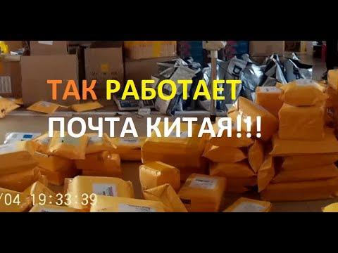 Вот так работает почта Китая! Working Of China Post.