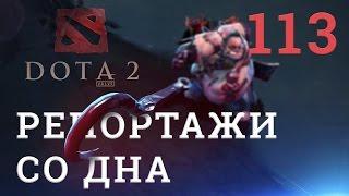 DOTA 2 Репортажи со дна #113