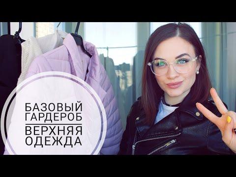 БАЗОВЫЙ ГАРДЕРОБ/ ВЕРХНЯЯ ОДЕЖДА/ Mashulya Po