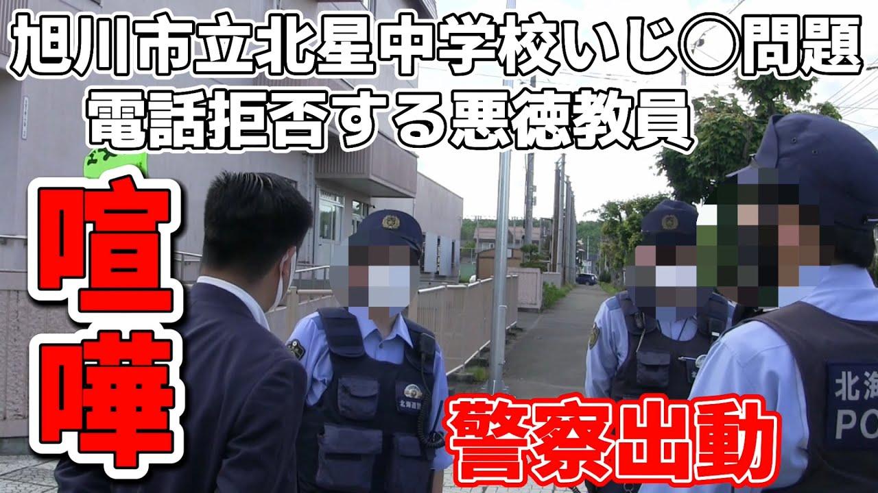 【喧嘩】旭川市立北星中学校いじ◯隠蔽問題を指摘したら警察から職務質問を受けた!電話に出ない学校の実態!