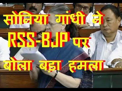 सोनिया गांधी ने RSS-BJP पर बोला बड़ा हमला |Sonia Gandhi Attacks Modi Government