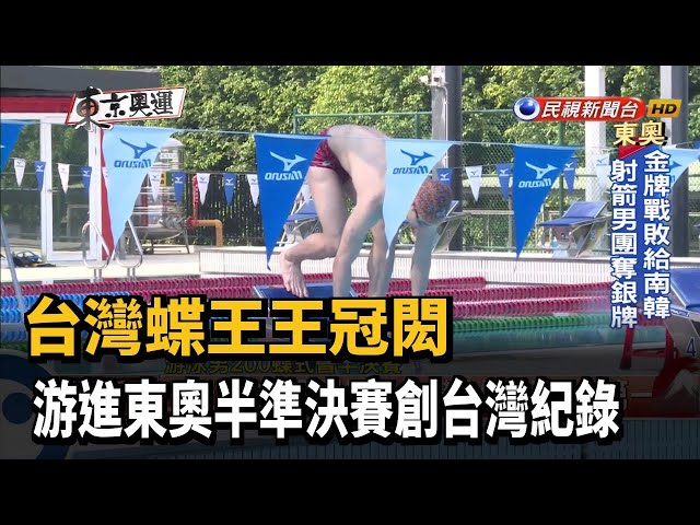 台灣蝶王王冠閎 游進東奧半準決賽創台灣紀錄-民視新聞