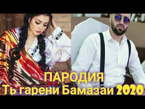 Таджики в Tik Toke Пародия на Клип Baron-Ть гарени Бамазаи 2020
