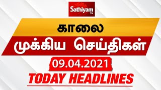 Today Headlines | 09 Apr 2021| Headlines News Tamil |Morning Headlines | தலைப்புச் செய்திகள் | Tamil