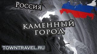 Природа России: Каменный город, Пермский край