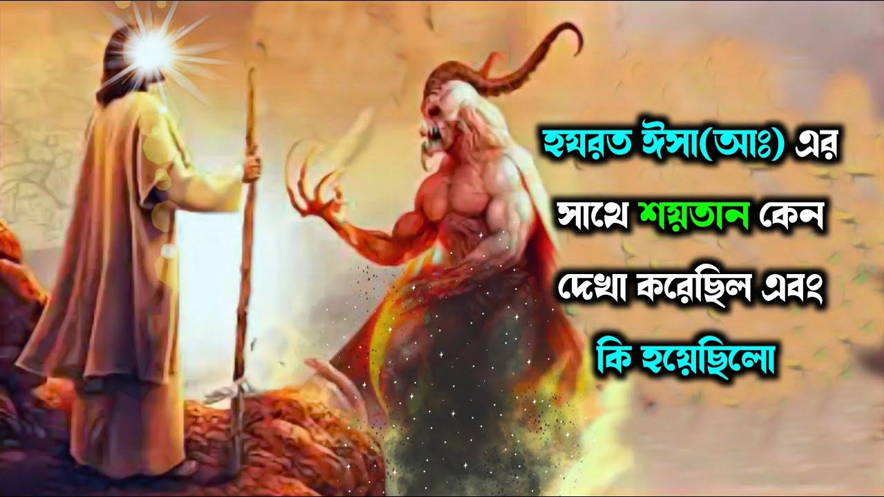 হযরত ঈসা(আঃ) এর সাথে শয়তান কেন দেখা করেছিল এবং কি হয়েছিলো || Satan Conversation with Prophet Isa As