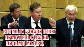 Депутаты высказались о законе «о компенсации ипотечных кредитов многодетным семьям»!