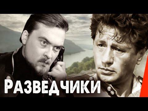 Разведчики (1968) фильм