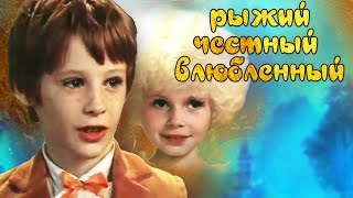 Рыжий, честный, влюблённый. 1 серия (1984). Фильм-сказка, экранизация | Золотая коллекция