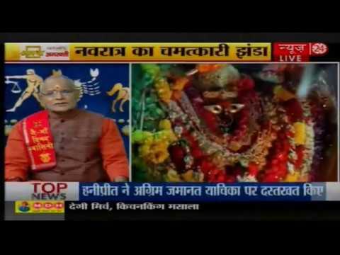 Kaalchakra II नवरात्र का चमत्कारी झंडा || 26 September 2017 I