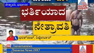 ಧರ್ಮಸ್ಥಳದ ನೇತ್ರಾವತಿ ಸ್ನಾನಘಟ್ಟ ಭರ್ತಿ ! Dharmasthala Netravati River Holy Dip is Full With Water
