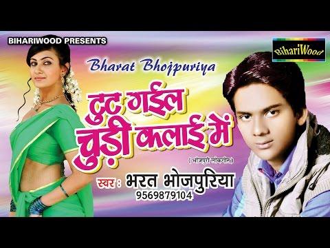 रात सईया के संग रजाई मे # Tut Gayil Churi Kalai Mai # Bharat Bhojpuriya # Bhojpuri New Hot Song 2017