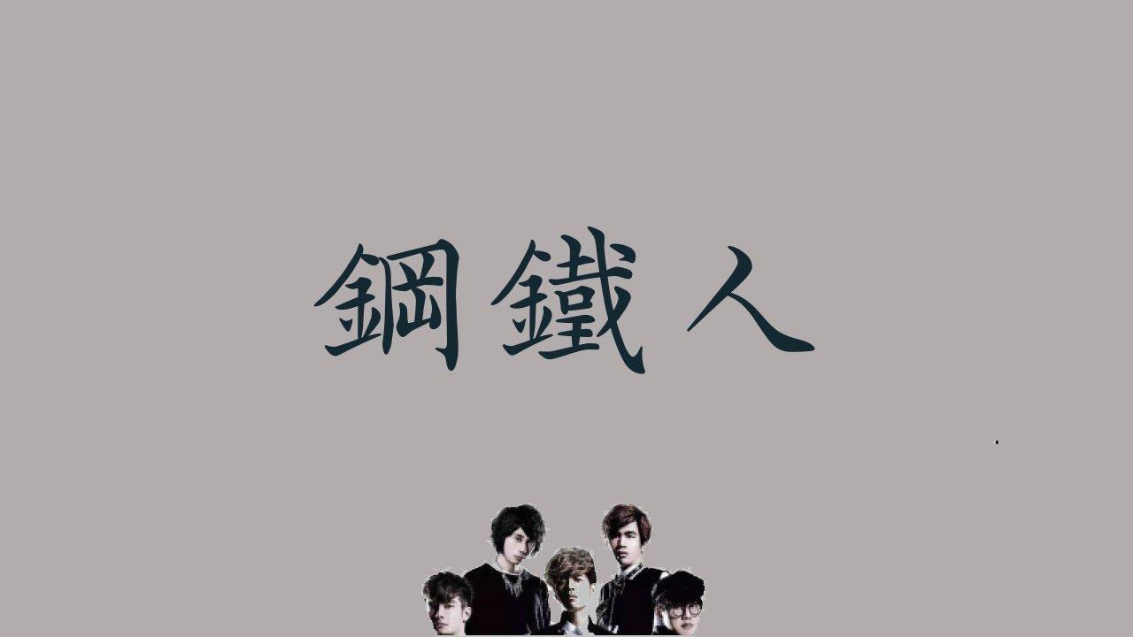 八三夭 831 【鋼鐵人 IronMan】 歌詞 ( 清心版 ) - YouTube