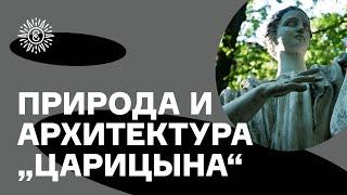 """#включицарицыно. Музей. Обзорная экскурсия по музею-заповеднику """"Царицыно"""""""