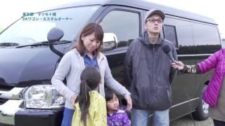 奥様は幼いときからお父様に車中泊旅行の楽しさを教えてもらっていまし...