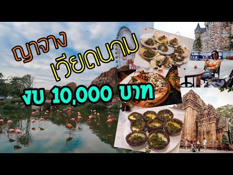 เวียดนาม ญาจาง งบ 10,000 บาท   urinton