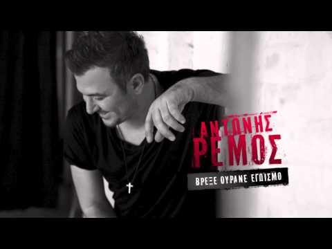 ANTONIS REMOS - VREXE OURANE EGOISMO | OFFICIAL Audio Release HD [NEW] (+LYRICS)