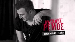 ANTONIS REMOS - VREXE OURANE EGOISMO | OFFICIAL Audio Release HD [NEW] (+LYRICS)