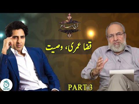 Aaj Islam   Qaza-e-Umri, Wasiat   08st May 2021   Aaj News   Part 3