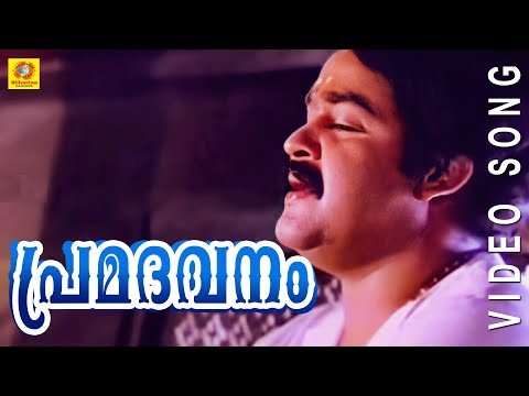 Premadavanam | His Highness Abdulla | Malayalam Film Song