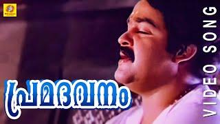 ... singer : kj yesudas music raveendran lyrics kaithapram casting mohanlal, gowthami, nedumudi v...
