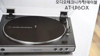 오디오테크니카 LP플레이어 턴테이블 AT-LP60X