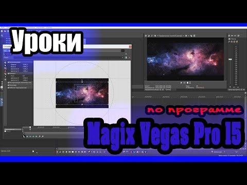 Magix Vegas Pro