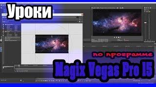 Magix Vegas Pro 15 - Урок 5: Панорамирование и масштабирование |Сони Вегас Про svp 15 sony vegas pro
