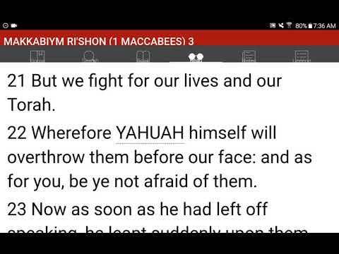 MAKKABIYM RI'SHON (1 Maccabees) 3 (Eth Cepher) - YouTube