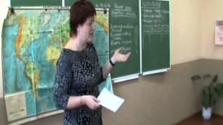 Урок геаграфіі з элементамі актыўнай ацэнкі. Аўтар Галіна Раманоўская, г Гомель