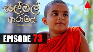සල් මල් ආරාමය | Sal Mal Aramaya | Episode 73 | Sirasa TV Thumbnail