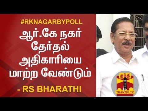 #RKNagarByPoll : DMK Urges Chief Electoral Officer to change Returning Officer   Thanthi TV