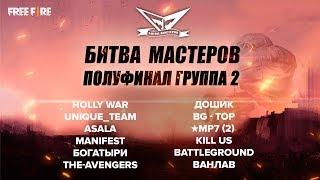 Free Fire Битва Мастеров - Полуфинал  Группа 2