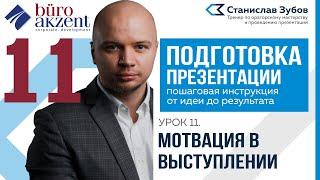 Подготовка презентации Станислав Зубов  Урок 11