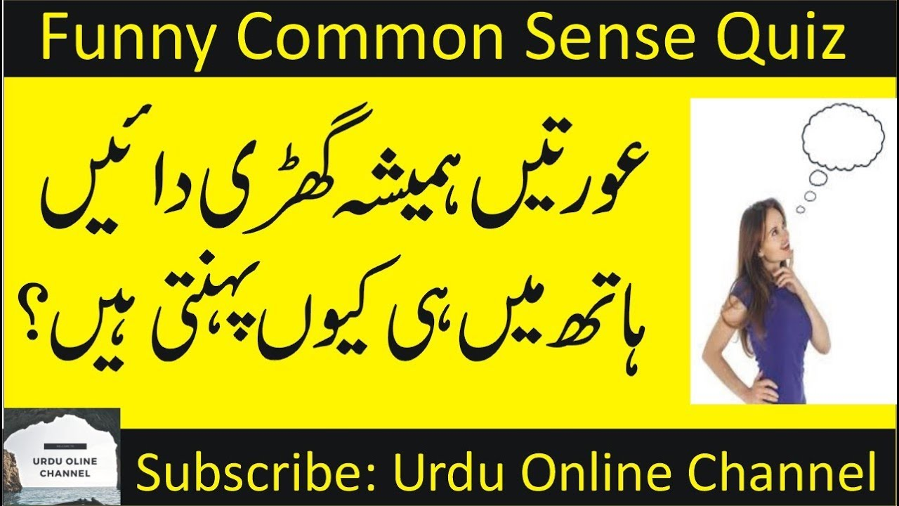 Funny Common Sense Questions | General Knowledge Quiz | Interesting Videos  | IQ Test