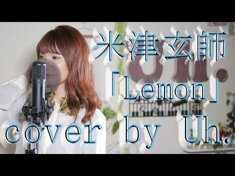 米津玄師 「Lemon」(TBS金曜ドラマ『アンナチュラル』主題歌) cover by Uh.