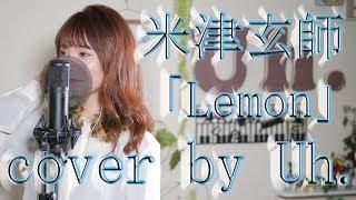 TBS金曜ドラマ『アンナチュラル』主題歌 米津玄師さんの「Lemon」をカバ...